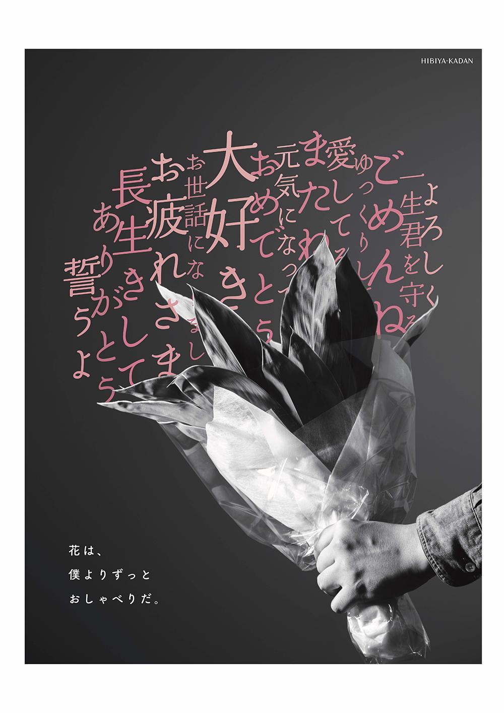 「日比谷花壇」第65回朝日広告賞(2016)