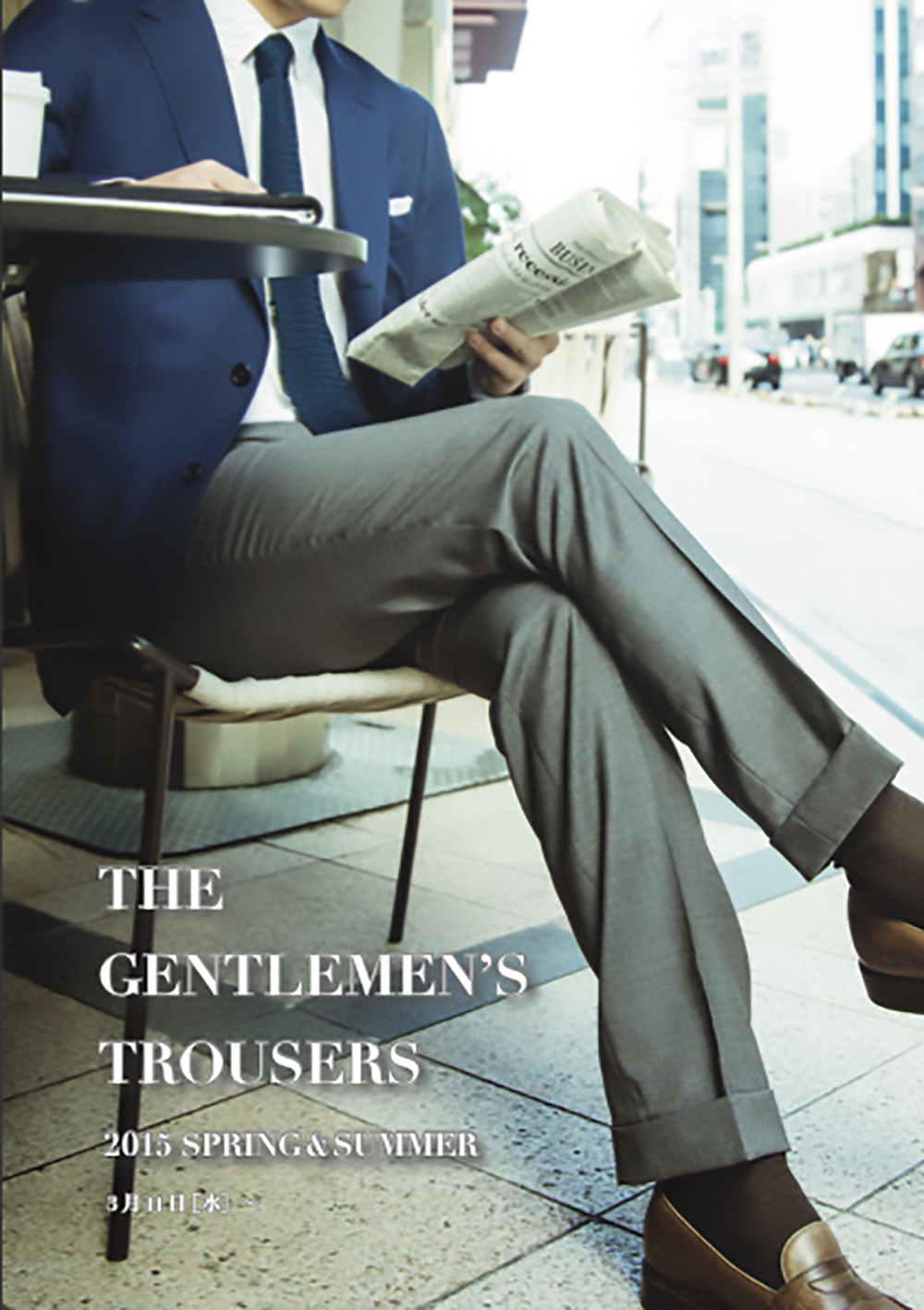 「ISETAN MEN'S」TROUSERS CATALOG 15SS(2015)