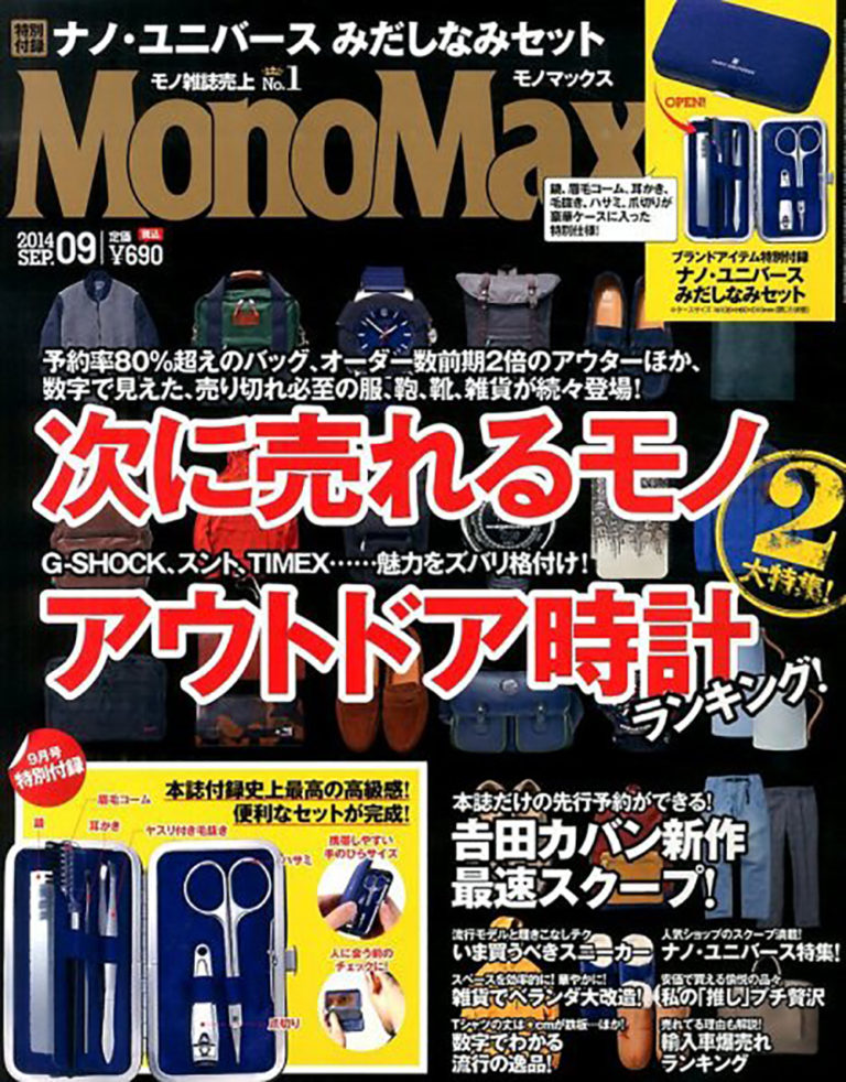 「MonoMax」(2014-2015)
