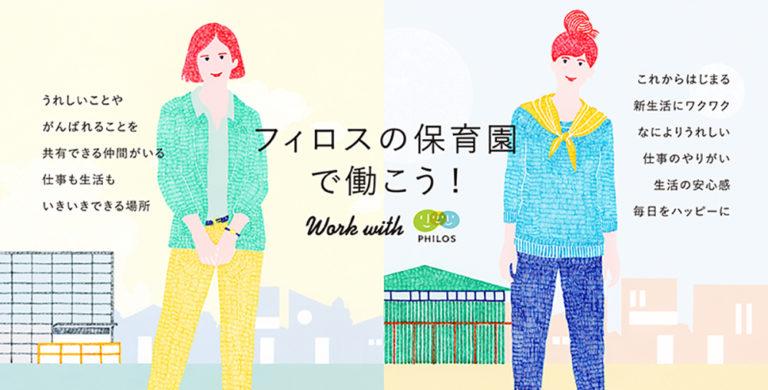 「PHILOS」RECRUIT BOOK & WEB(2017)