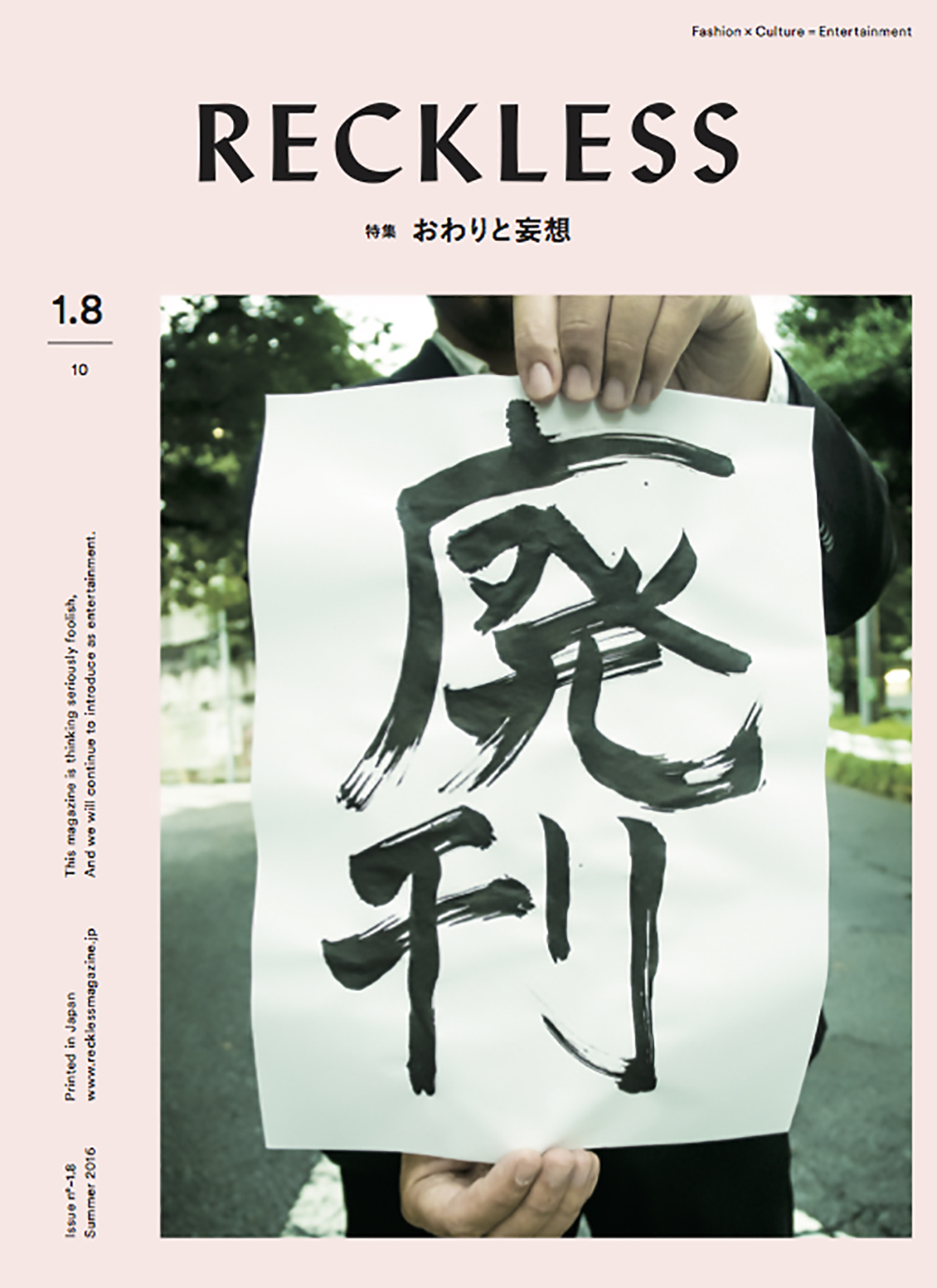 「RECKLESS」ISSUE n°1.8(2016)