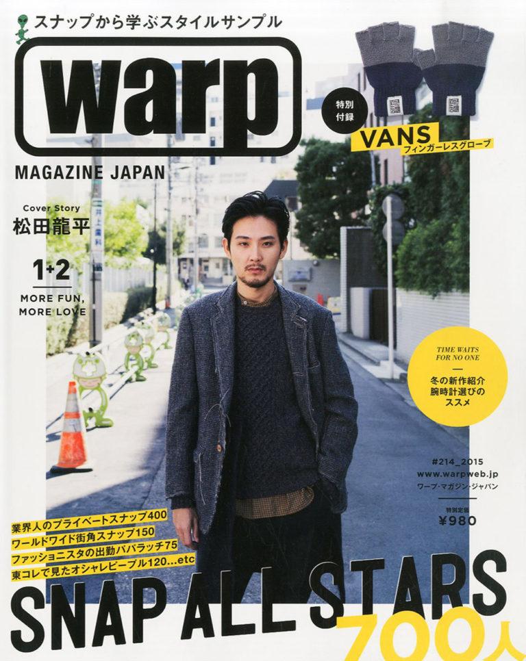 「warp MAGAZINE」(2014-2015)