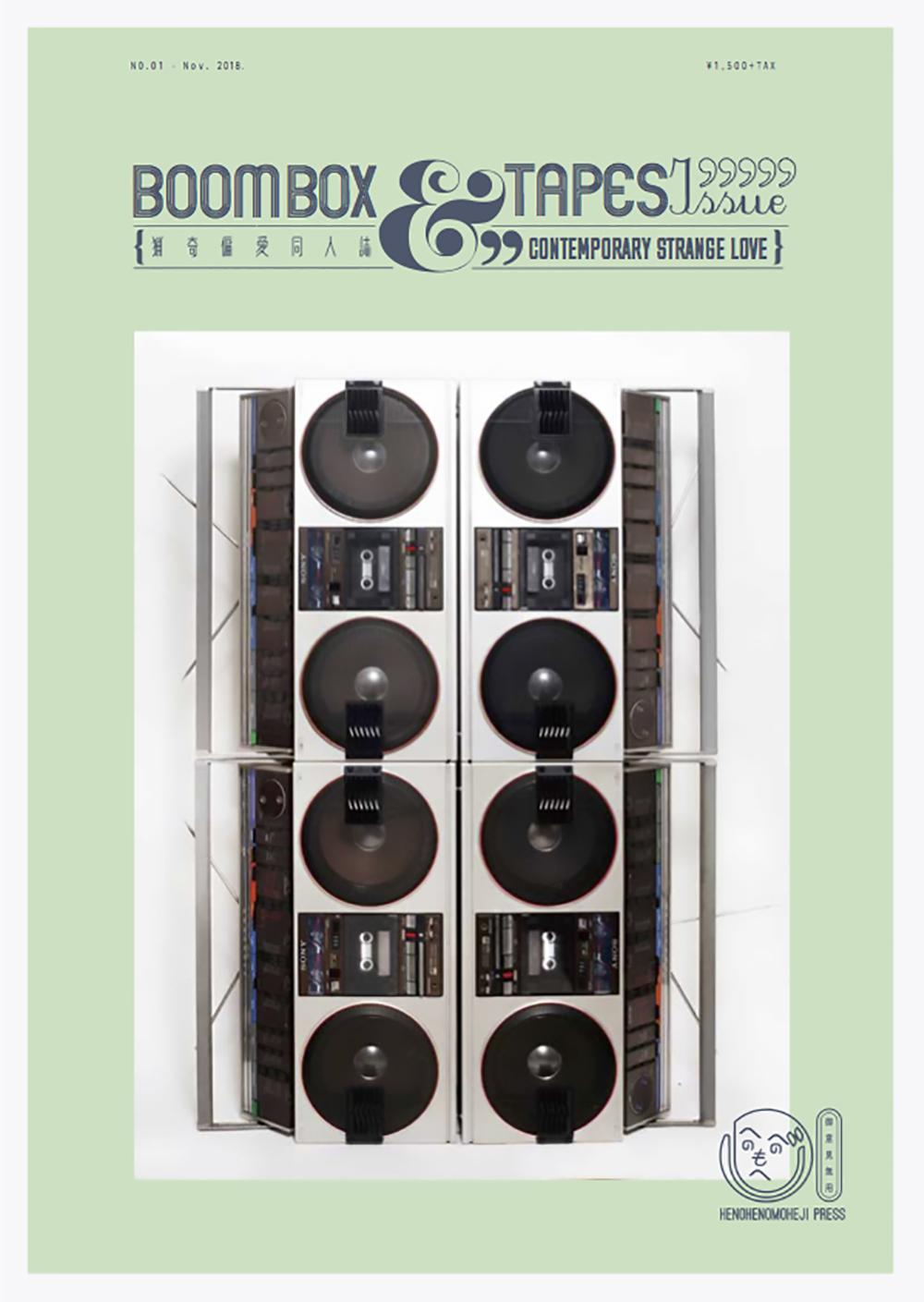 「猟奇偏愛同人誌」BOOMBOX & TAPES ISSUE(2018)